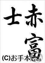 富士山書き初め『赤富士(行書)』