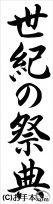 千葉判書き初め『世紀の祭典』中3行書