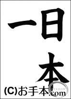 富士山書き初め『日本一』