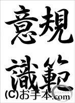 JA共済書道コンクール半紙の部中学3年行書『規範意識』