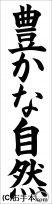 JA共済書道コンクール条幅の部小学6年『豊かな自然』