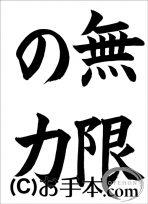JA共済書道コンクール半紙の部小学6年『無限の力』