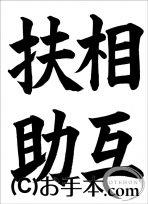 JA共済書道コンクール半紙の部中学1年楷書『相互扶助』