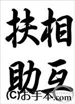 JA共済書道コンクール半紙の部中学1年行書『相互扶助』
