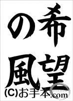 JA共済書道コンクール半紙の部小学5年『希望の風』