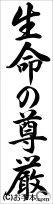 JA共済書道コンクール条幅の部中学2年行書『生命の尊厳』