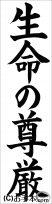 JA共済書道コンクール条幅の部中学2年楷書『生命の尊厳』
