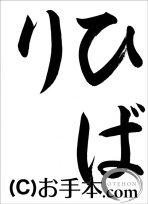 JA共済書道コンクール半紙の部小学2年『ひばり』