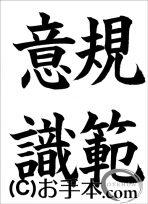 JA共済書道コンクール半紙の部中学3年楷書『規範意識』