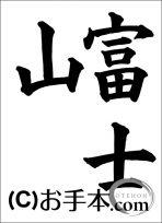 富士山書き初め2021『富士山』