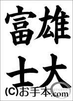 富士山書き初め2021『雄大富士』