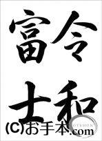 富士山書き初め2020『令和富士(行書)』