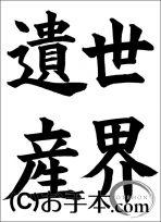 富士山書き初め2021『世界遺産』