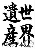 富士山書き初め2022『世界遺産(行書)』