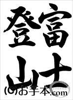 富士山書き初め2022『富士登山(行書)』