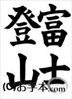 富士山書き初め2022『富士登山』