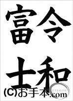 富士山書き初め2020『令和富士』