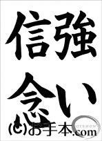 半紙楷書『強い信念』