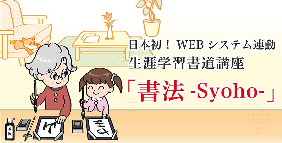 日本初!WEBシステム連動 生涯学習書道講座「書法-Syoho-」
