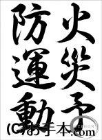 半紙毛筆『火災予防運動(行書)』