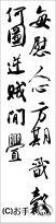 埼玉県書きぞめ『祭姪文稿』高2~4行書(条幅)