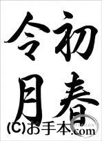 半紙毛筆『初春令月(行書)』-万葉集より-