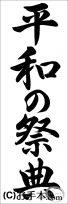 埼玉判書きぞめ『平和の祭典』中3行書課題