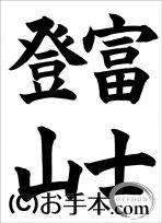半紙楷書『富士登山』