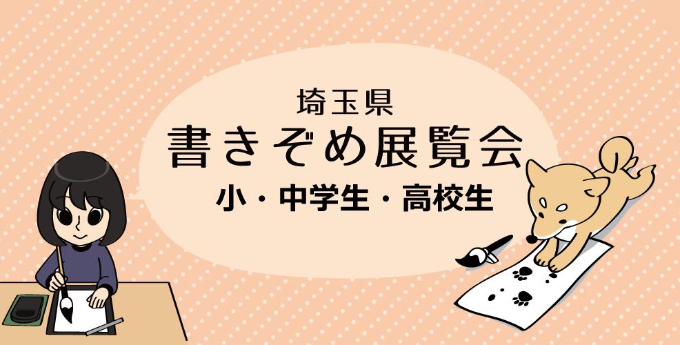 埼玉県 書きぞめ展覧会(小、中学生用)