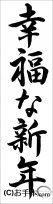 千葉判書き初め『幸福な新年(行書)』中3課題