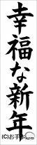 千葉判書き初め『幸福な新年』中3楷書