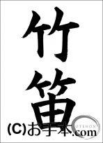 半紙楷書『竹笛』