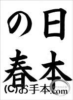 半紙楷書『日本の春』