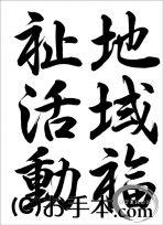 半紙毛筆『地域福祉活動(行書)』