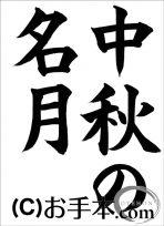 半紙楷書『中秋の名月』