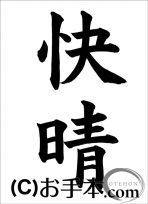 半紙楷書『快晴』