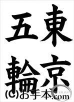 半紙楷書『東京五輪』