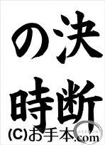 JA共済書道コンクール半紙の部小学6年『決断の時』