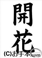 JA共済書道コンクール半紙の部小学4年『開花』