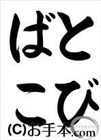 JA共済書道コンクール半紙の部小学3年『とびばこ』