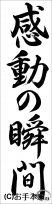 JA共済書道コンクール条幅の部中学2年『感動の瞬間(行書)』