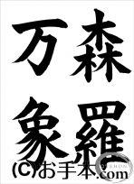 JA共済書道コンクール半紙の部中学3年楷書『森羅万象』