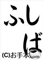 JA共済書道コンクール半紙の部小学2年『しばふ』