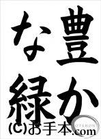 JA共済書道コンクール半紙の部小学5年『豊かな緑』