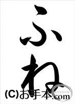 JA共済書道コンクール半紙の部小学1年『ふね』