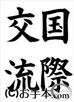 JA共済書道コンクール半紙の部中学2年楷書『国際交流』