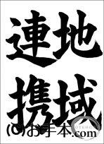 JA共済書道コンクール半紙の部中学2年楷書『地域連携』