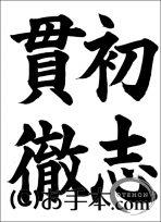 JA共済書道コンクール半紙の部中学3年楷書『初志貫徹』