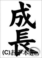 JA共済書道コンクール半紙の部小学4年『成長』