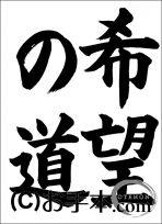 JA共済書道コンクール半紙の部小学5年『希望の道』
